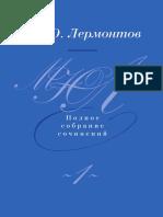 lermontov_polnoe_sobranie_sochineny_v_4tt_tom1_2014