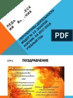 Журнал педагогический вестник. Презентация.