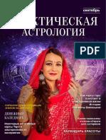 Практическая астрология. Сентябрь 2021.