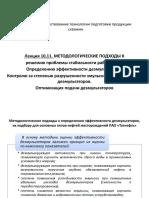 Tema_4_Lektsia_10_11_Metodologicheskie_podkhody_k_resheniyu_problemy_stabilnosti_raboty_UPN