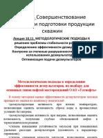 Тема 4 Лекция 10,11 Методологические подходы к решению проблемы стабильности работы УПН