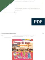 !!!!!Русский Язык Как Иностранный. Весёлые Шаги. Детский Модуль. Учебно-методическое Пособие