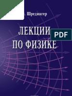 2001_shredinger Lektsii Po Fizike