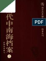 清代中南海档案_7_政务活动卷_7