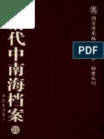 清代中南海档案_21_帝后生活卷_上