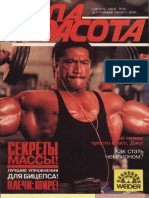 Muscle and Fitness №4 1993
