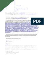 Закон Про Державні Фінанси.ro.Ru