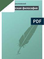 Ciolkovskiyi K Kosmicheskaya Filosofiya.a6