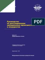 9756 ru part 4 2014