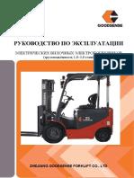 Электро FB10-30тн