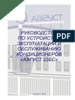 Руководство по устройству кондиционеров «Август 23БС»