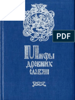 Кайсаров А., Глинка Г. Мифы древних славян, Саратов, 1993, 320 с.