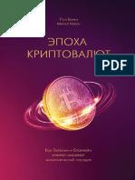 Эпоха криптовалют ( PDFDrive )