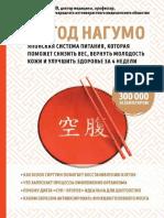 avidreaders.ru__metod-nagumo-yaponskaya-sistema-pitaniya-kotoraya