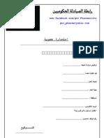 استمارة عضوية