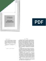 Kulazhenko Berezovskiy Byugelnoe Protezirovanie