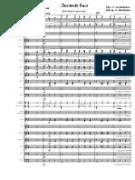 Агабабов C. - Лесной бал. Для вокального ансамбля (хора) с ОРНИ