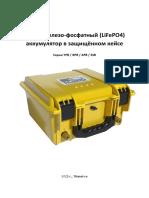 Manual-XPB-2021-6