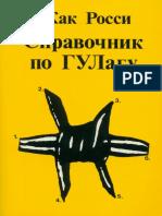 Справочник по ГУЛагу by Росси Жак. (z-lib.org)