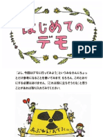 はじめてのデモ PDF (ver. 1.0)