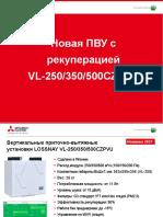 2020-10-20_VL-250_350_500CZPVU