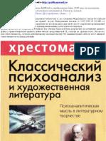 Leibin v.M. - Klassi4eskii Psihoanaliz i Hudozhestvennaya Literatura