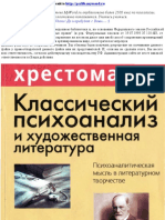 Leibin_V.M._-_Klassi4eskii_psihoanaliz_i_hudozhestvennaya_literatura-разблокирован