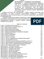 c++ Лекции и Упражнения (Стивен Прата) 2003