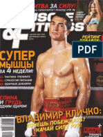Muscle and Fitness №2 2011
