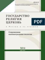 Journal GRCH 39-02-2021.Fragment