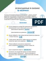 Fizika_Neobkhodimye_15_formul