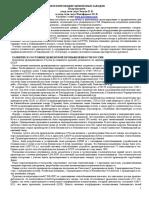 Proektirovanie Cementnih Zavodov Azozulyat