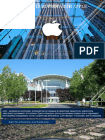 История корпорации Apple -