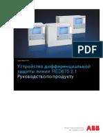 RED670_2.1_PG_RU
