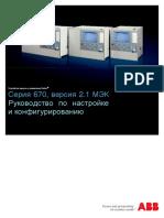 REx670_2.1_EM_Rus_