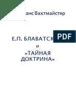 "Констанс Вахтмайстер - Воспоминания о Е.П.блаватской и ""Тайной Доктрине"""