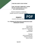 Реферат МЕ Парадокс Леонтьєва Рос Шумлянського В УП-81