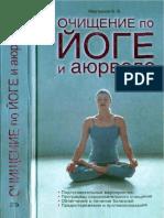ochishcheniye_po_yoge