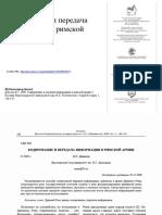 Danilov E.S. Coding and Transfer of Information in the Roman Army