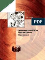 Rykov S Yu Drevnekitayskaya Filosofia Kurs Lektsiy