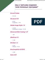 Список программ в приложении на CD Жаждущему Программы к книге  Третье Изданиt 'Самоучителm Полезных Программ'