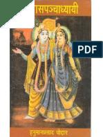 Raas Panchadhyayi by Hanuman Prasadji Poddar