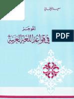 52608712-arabic-grammar-قواعد-اللغة-العربية