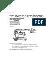 Simon Boxer 170 Parts Manual Русский