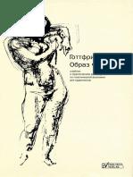Образ Человека. Часть 1 ( PDFDrive )