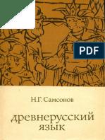 Samsonov Drevnerussky Yazyk 1973 Ocr