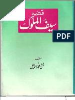 Saif Ul Malook by Muhammad Ismail R.A