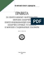 ПРАВИЛА ПО НЕФТЕГАЗОВОМУ ОБОРУДОВАНИЮ МОРСКИХ ... ПЛАТФОРМ. 2011