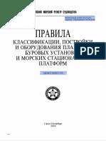 Правила Классификации, Постройки и Оборудования ПБУ_МСП