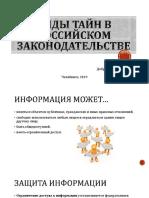 Виды тайн в российском законодательстве